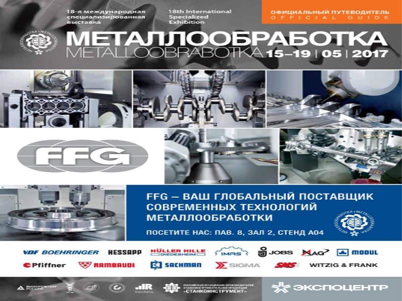 Metalloobrabotka Exhibition